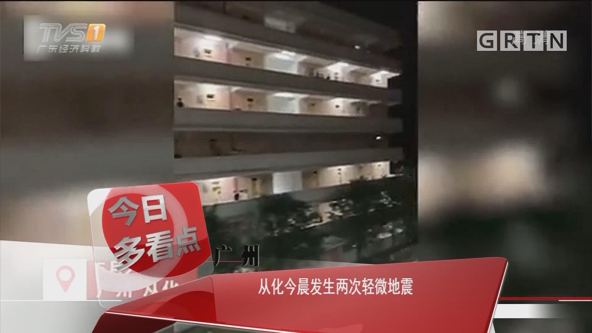 廣州:從化今晨發生兩次輕微地震
