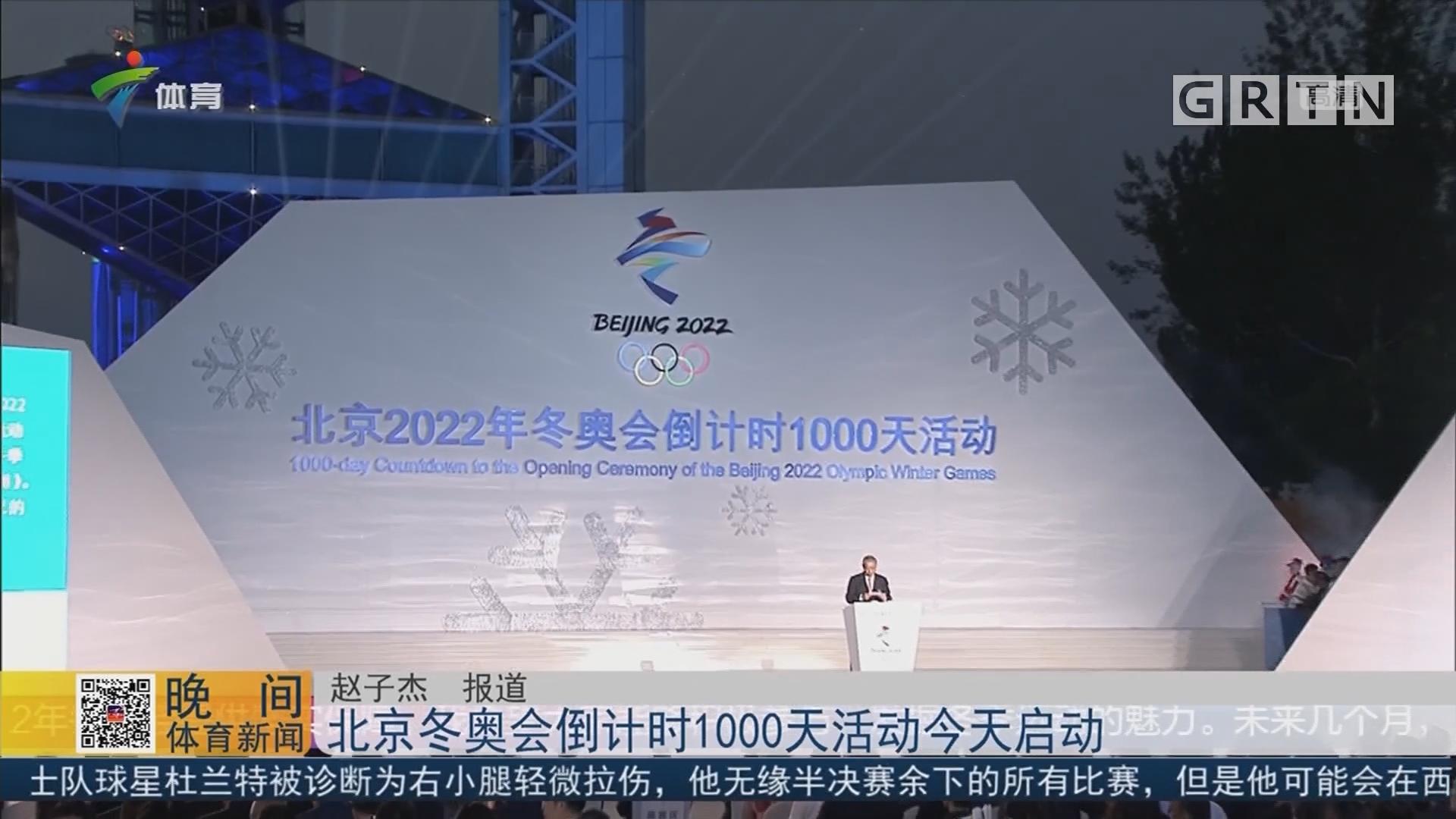 北京冬奥会倒计时1000天活动今天启动