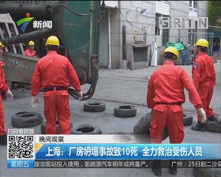上海:厂房坍塌事故致10死 全力救治受伤人员