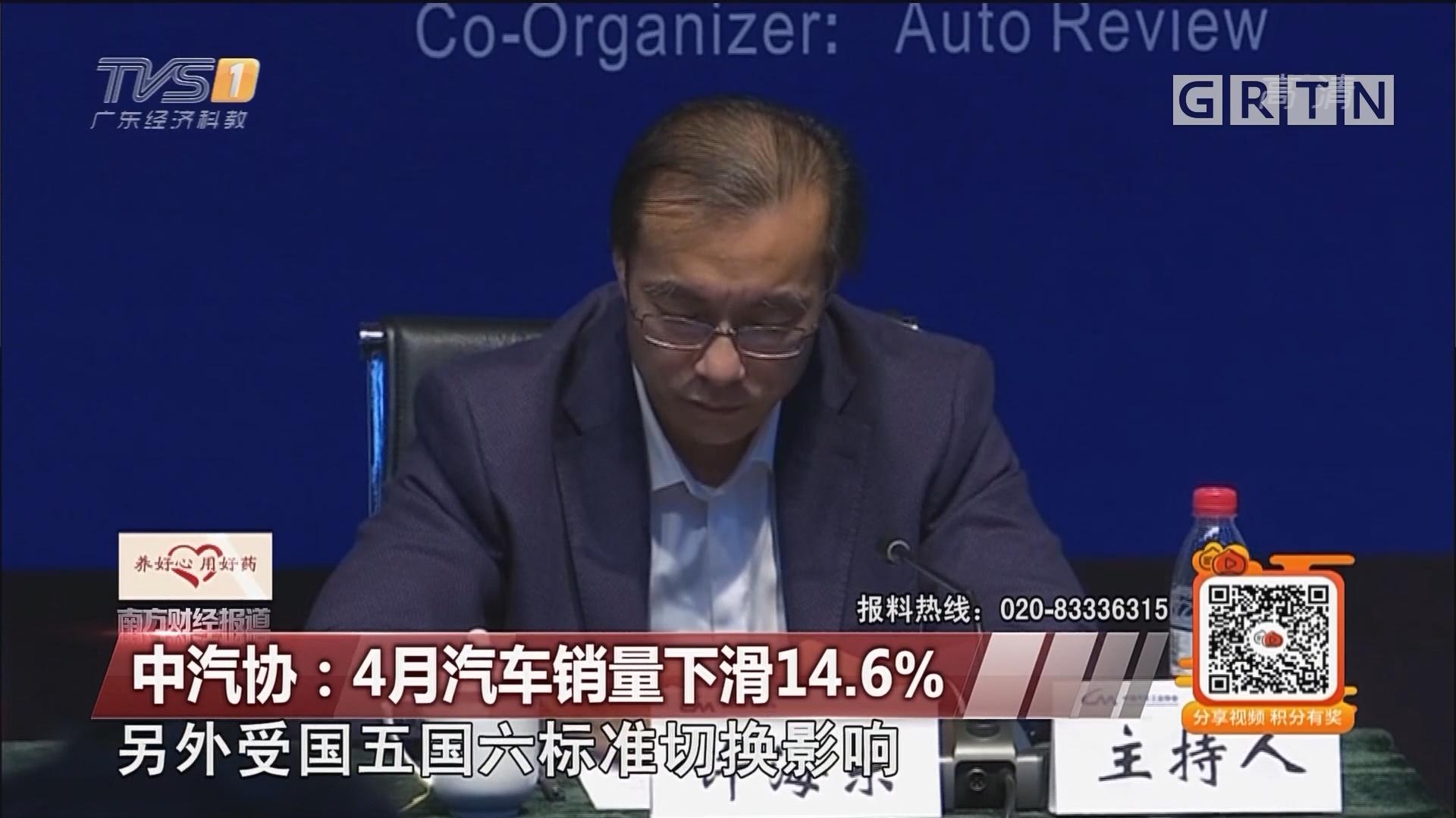 中汽协:4月汽车销量下滑14.6%