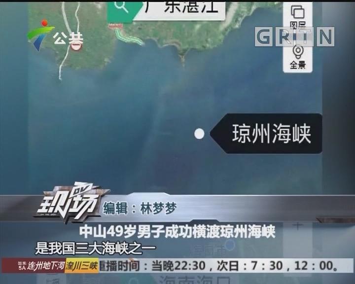 中山49岁男子成功横渡琼州海峡