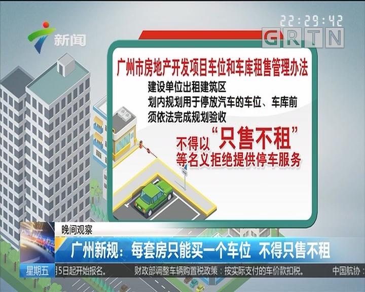 广州新规:每套房只能买一个车位 不得只售不租