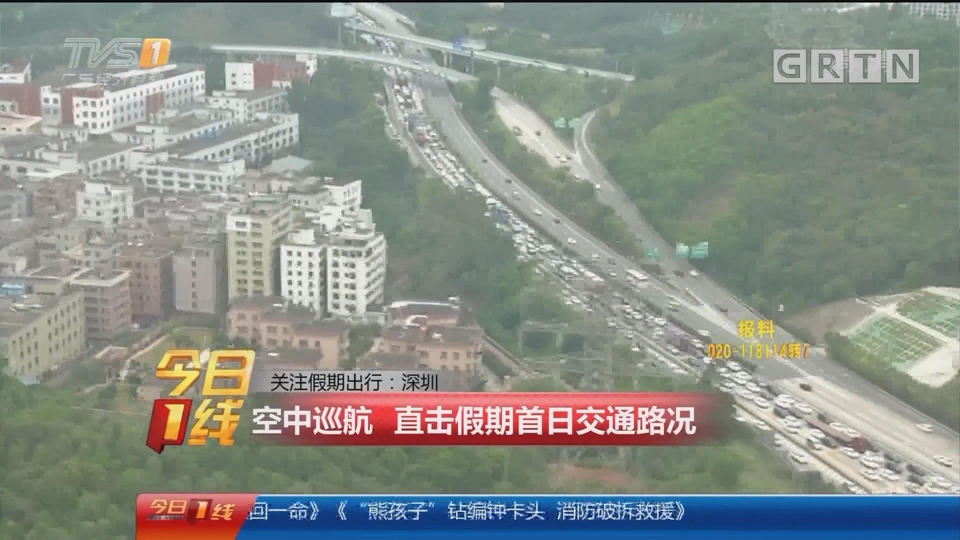 关注假期出行:深圳 空中巡航 直击假期首日交通路况