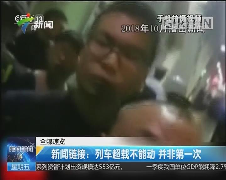新闻链接:列车超载不能动 并非第一次
