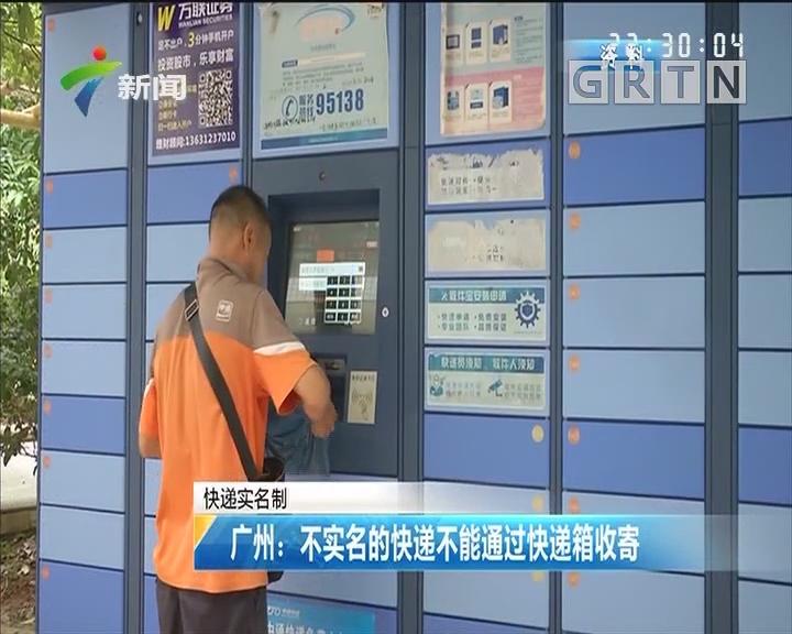 广州:不实名的快递不能通过快递箱收寄