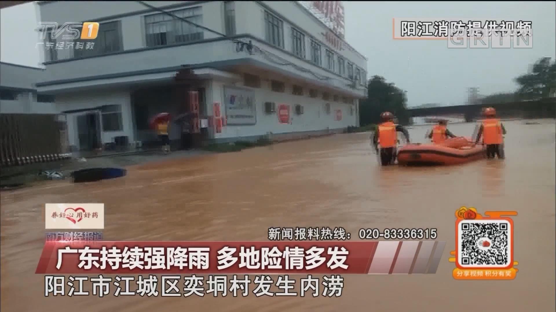 广东持续降强降雨 多地险情多发