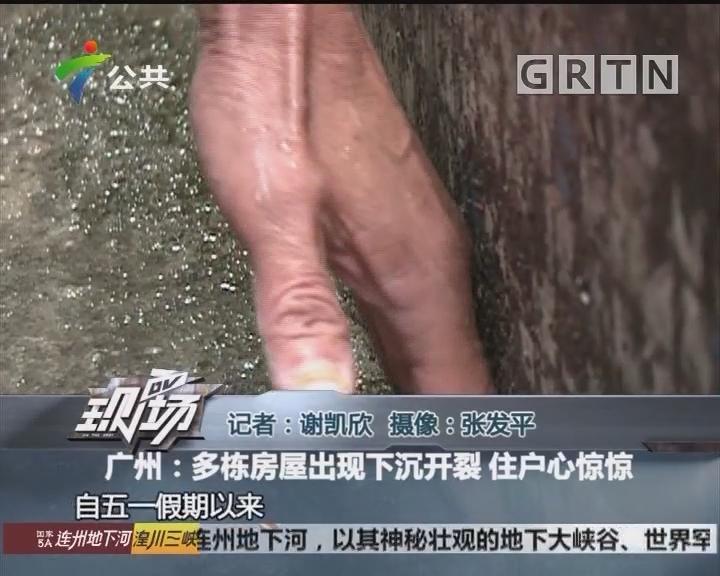 广州:多栋房屋出现下沉开裂 住户心惊惊