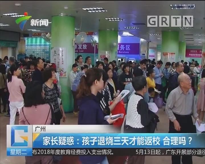 广州 家长疑惑:孩子退烧三天才能返校 合理吗?