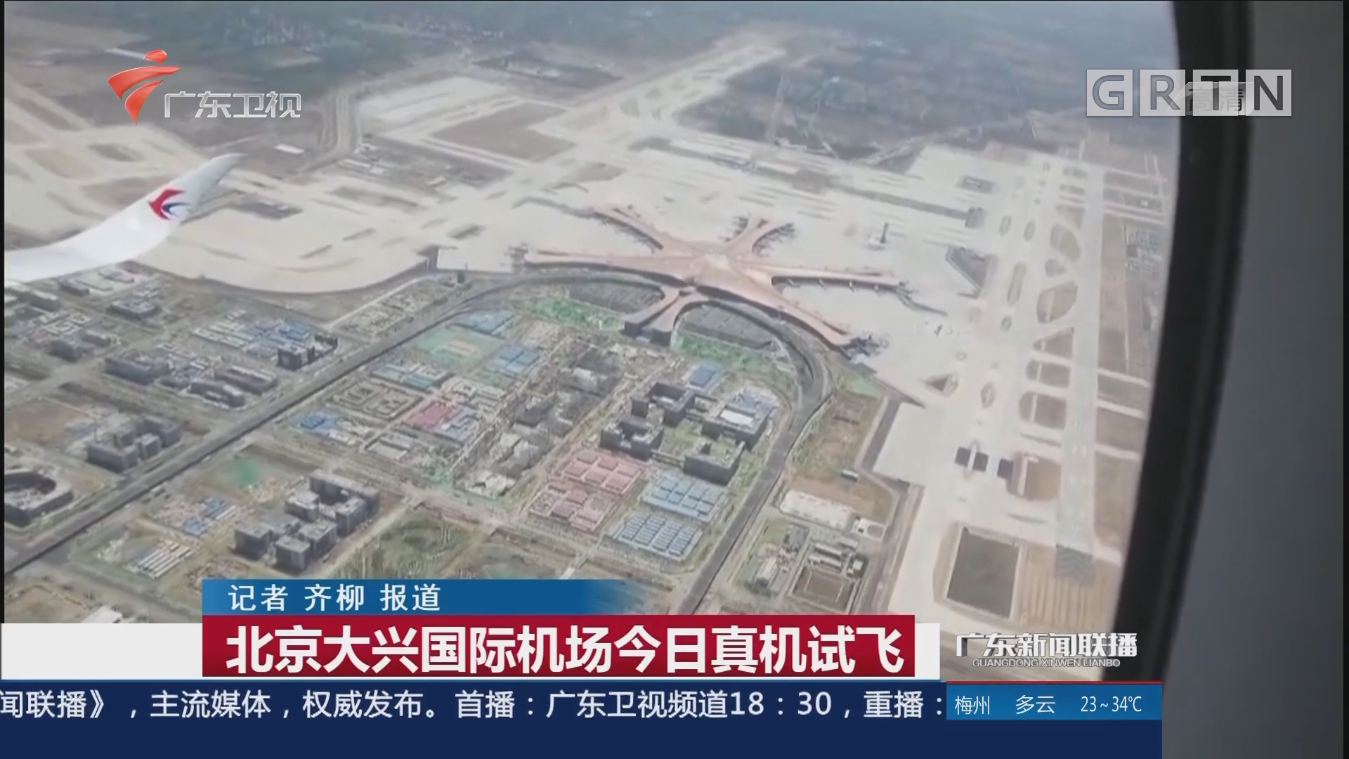 北京大兴国际机场今日真机试飞