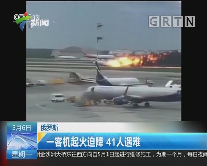 俄罗斯:一客机起火迫降 41人遇难