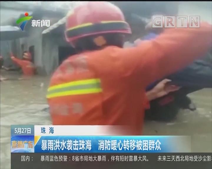 珠海:暴雨洪水袭击珠海 消防暖心转移被困群众