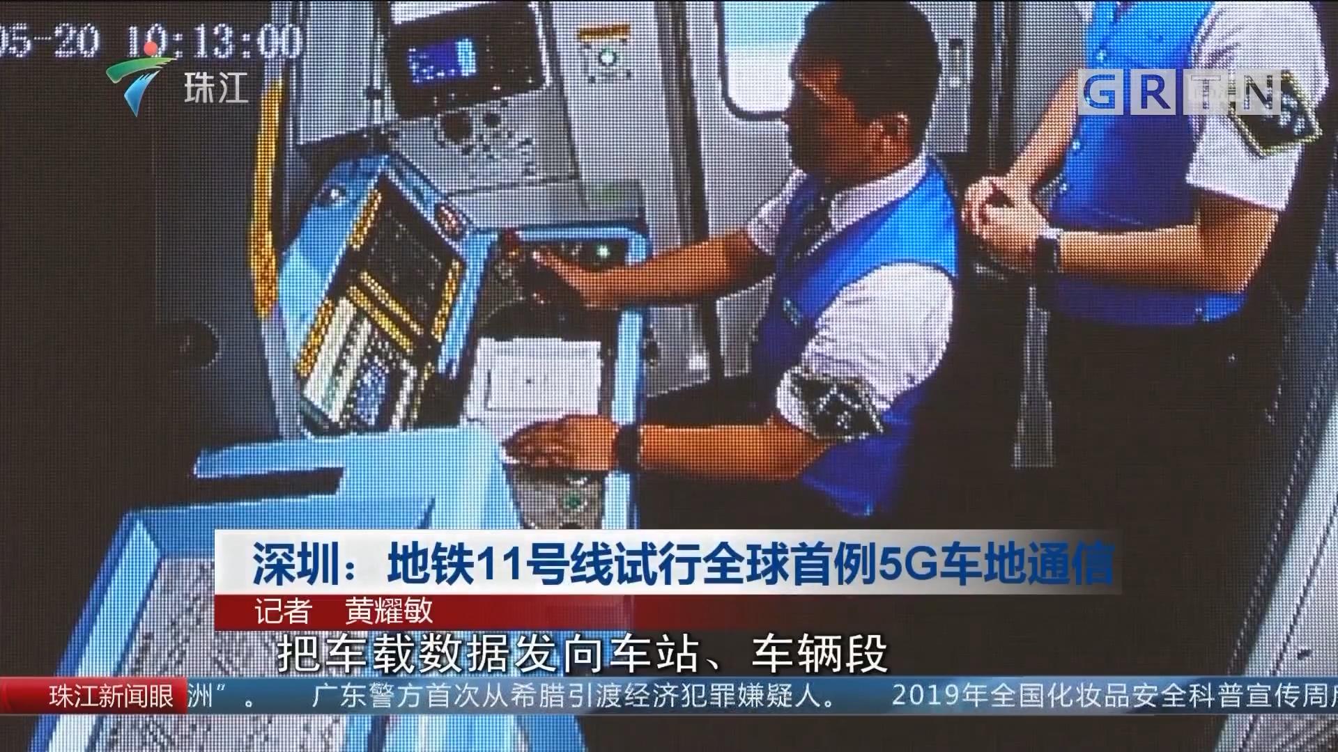 深圳:地鐵11號線試行全球首例5G車地通信