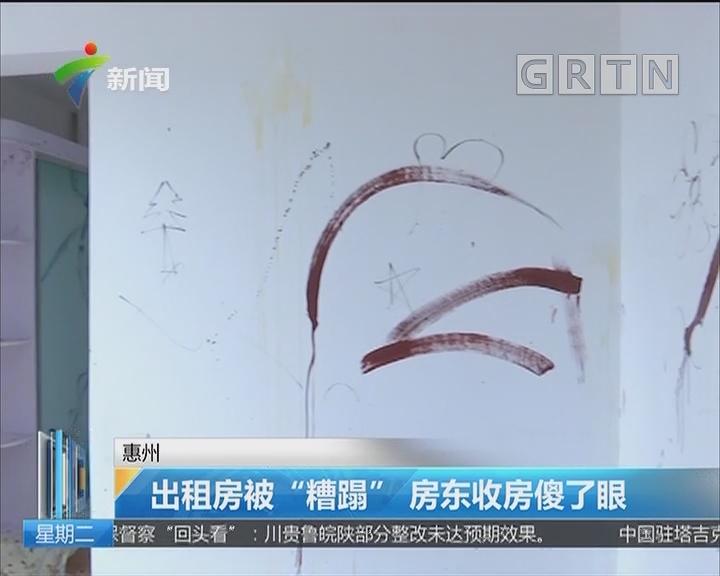 """惠州:出租房被""""糟蹋"""" 房东收房傻了眼"""