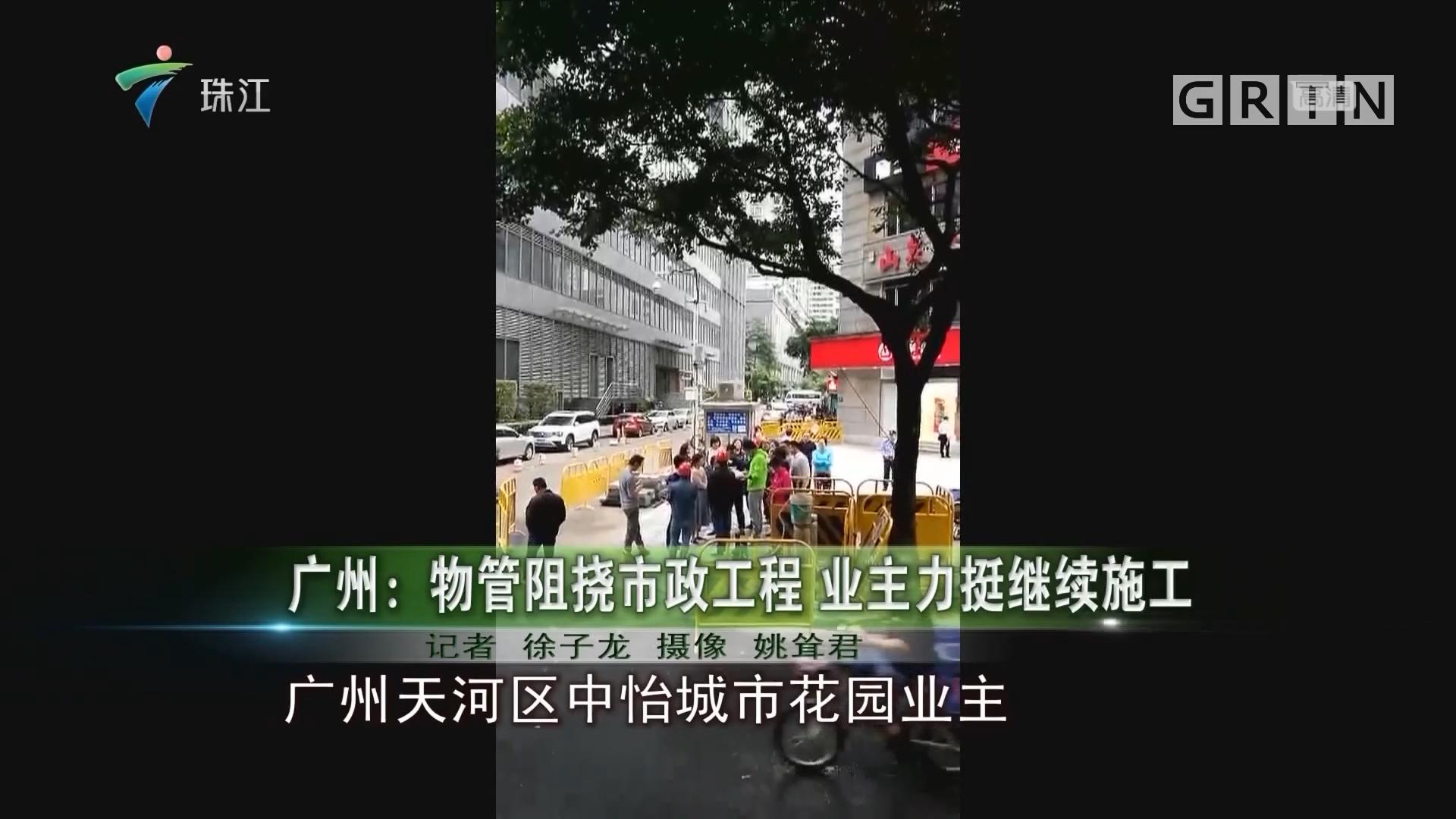 广州:物管阻挠市政工程 业主力挺继续施工