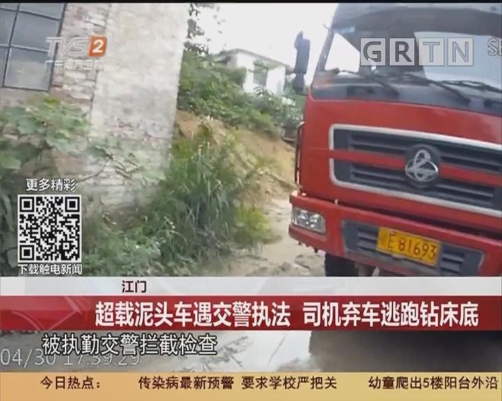 江门:超载泥头车遇交警执法 司机弃车逃跑钻床底
