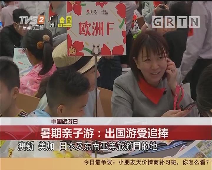 中國旅游日 暑期親子游:出國游受追捧