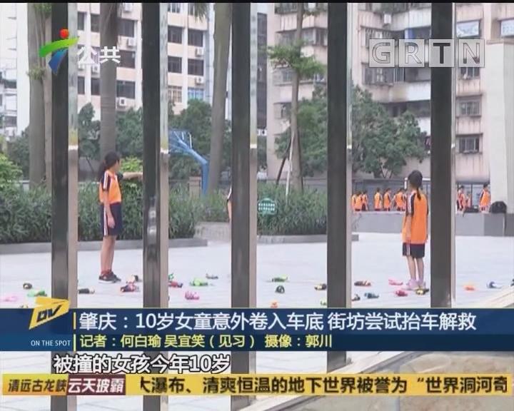 肇庆:10岁女童意外卷入车底 街坊尝试抬车解救