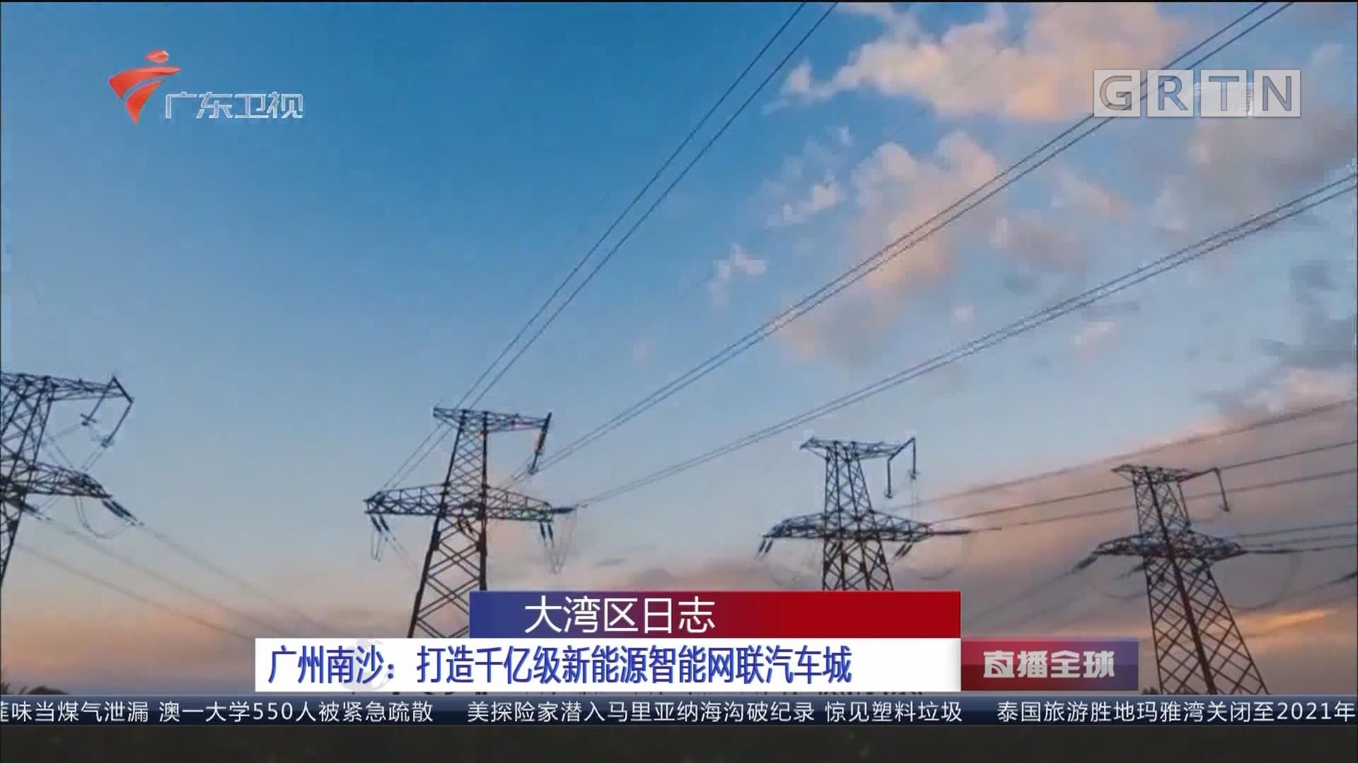 大湾区日志:广州南沙:打造千亿级新能源智能网联汽车城