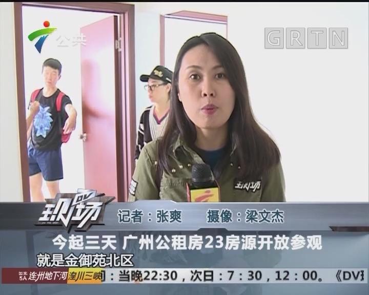 今起三天 广州公租房23房源开放参观