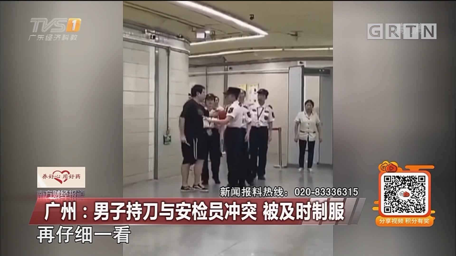 广州:男子持刀与安检员冲突 被及时制服