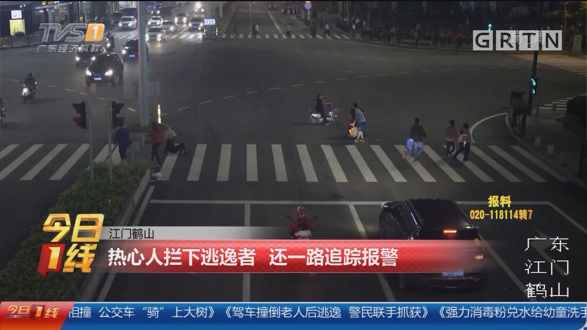 江门鹤山:热心人拦下逃逸者 还一路追踪报警
