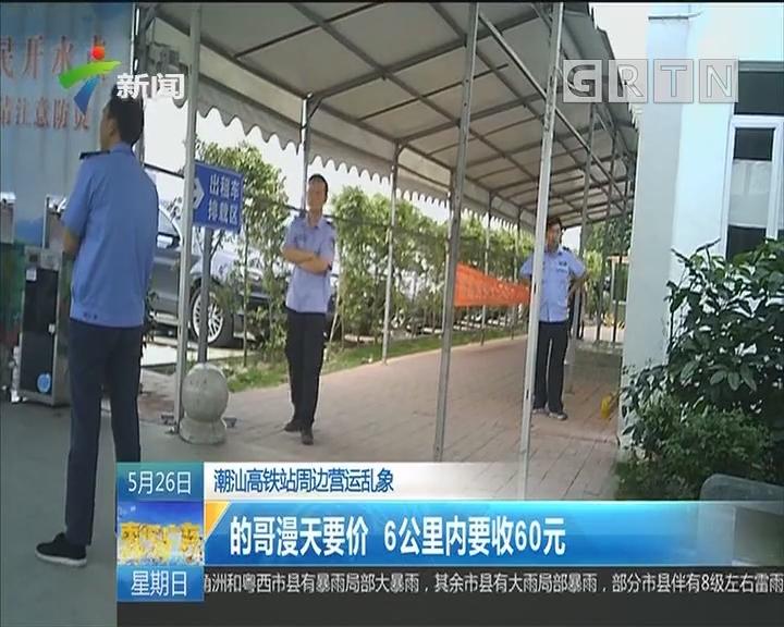 潮汕高铁站周边营运乱象:的哥漫天要价 6公里内要收60元