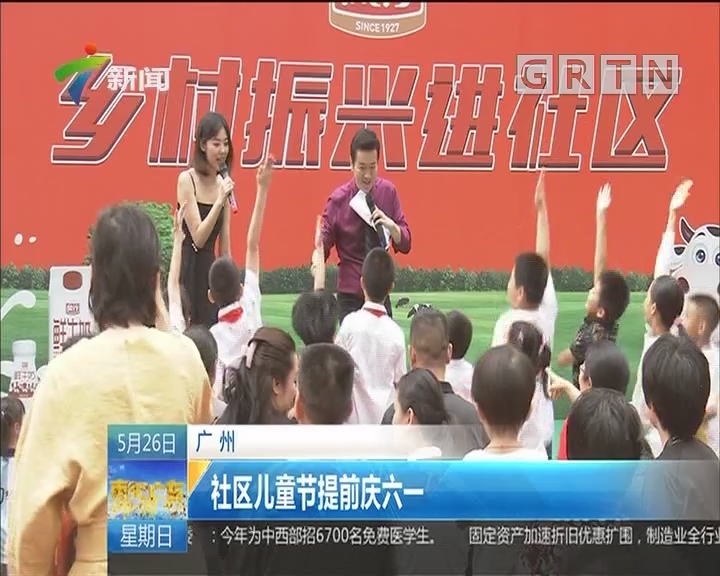 广州:社区儿童节提前庆六一