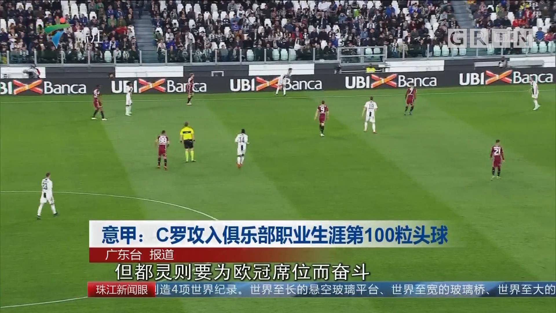 意甲:C罗攻入俱乐部职业生涯第100粒头球