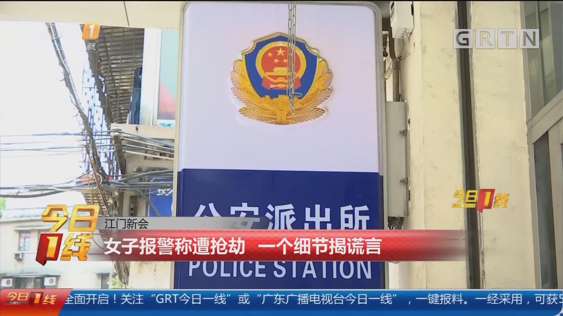 江门新会:女子报警称遭抢劫 一个细节揭谎言