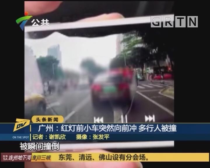 广州:红灯前小车突然向前冲 多行人被撞