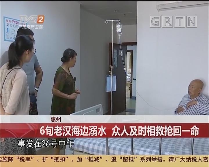 惠州:6旬老汉海边溺水 众人及时相救抢回一命