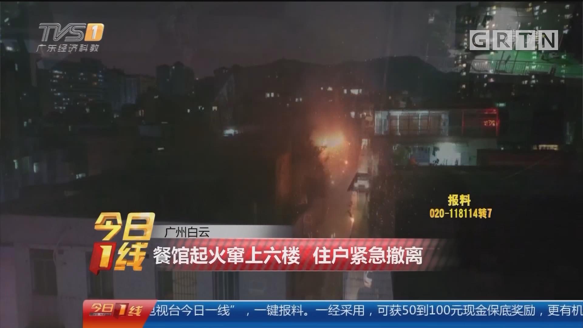 广州白云:餐馆起火窜上六楼 住户紧急撤离