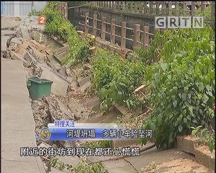 河堤坍塌 多辆小车险坠河