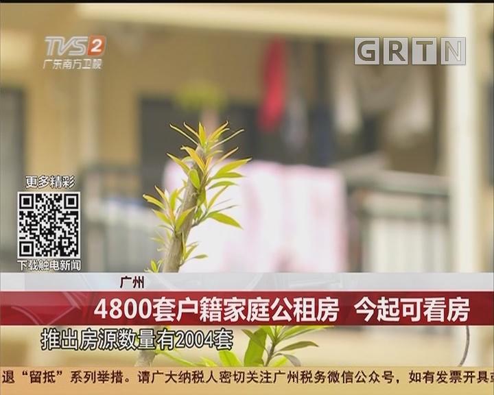 广州:4800套户籍家庭公租房 今起可看房