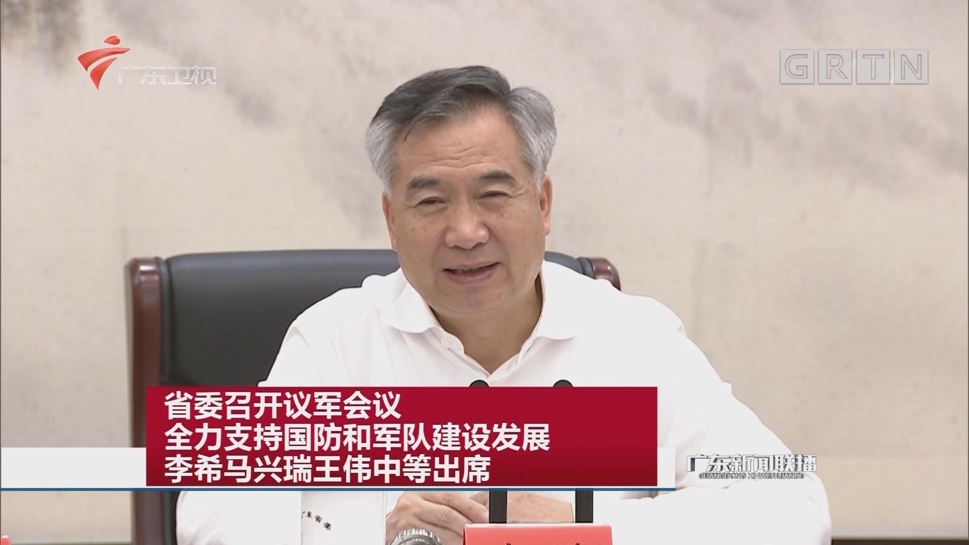 省委召开议军会议 全力支持国防和军队建设发展 李希马兴瑞王伟中等出席
