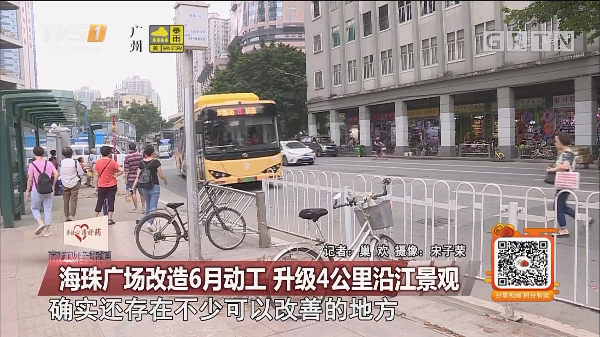 海珠广场改造6月动工 升级4公里沿江景观