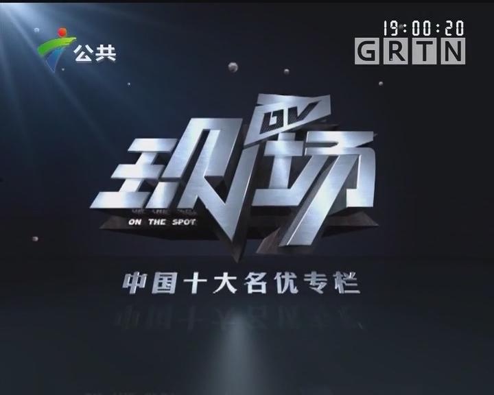 [2019-05-06]DV现场:东莞:车行多车起火 警方快速控制纵火嫌疑人