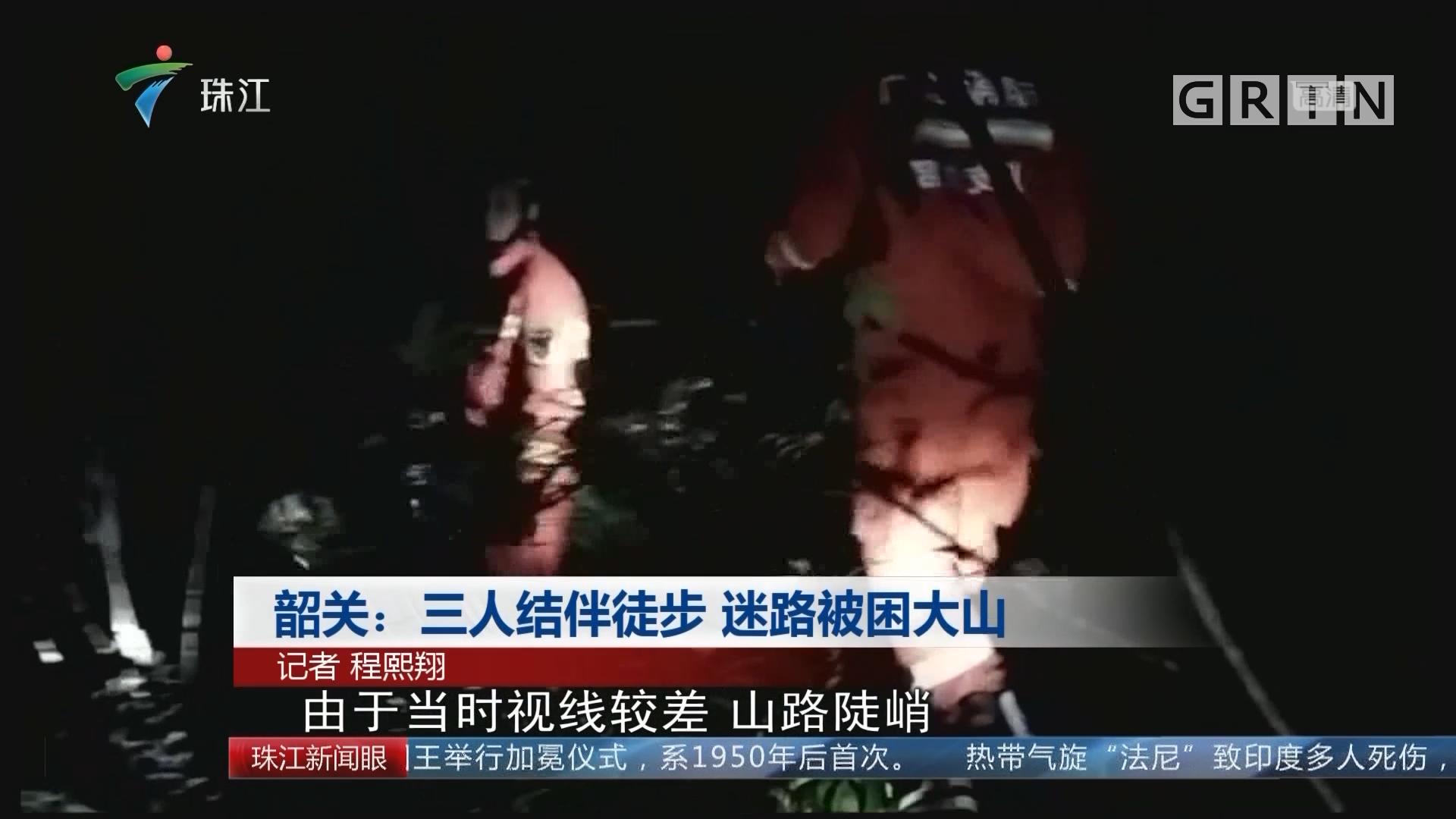 韶关:三人结伴徒步 迷路被困大山