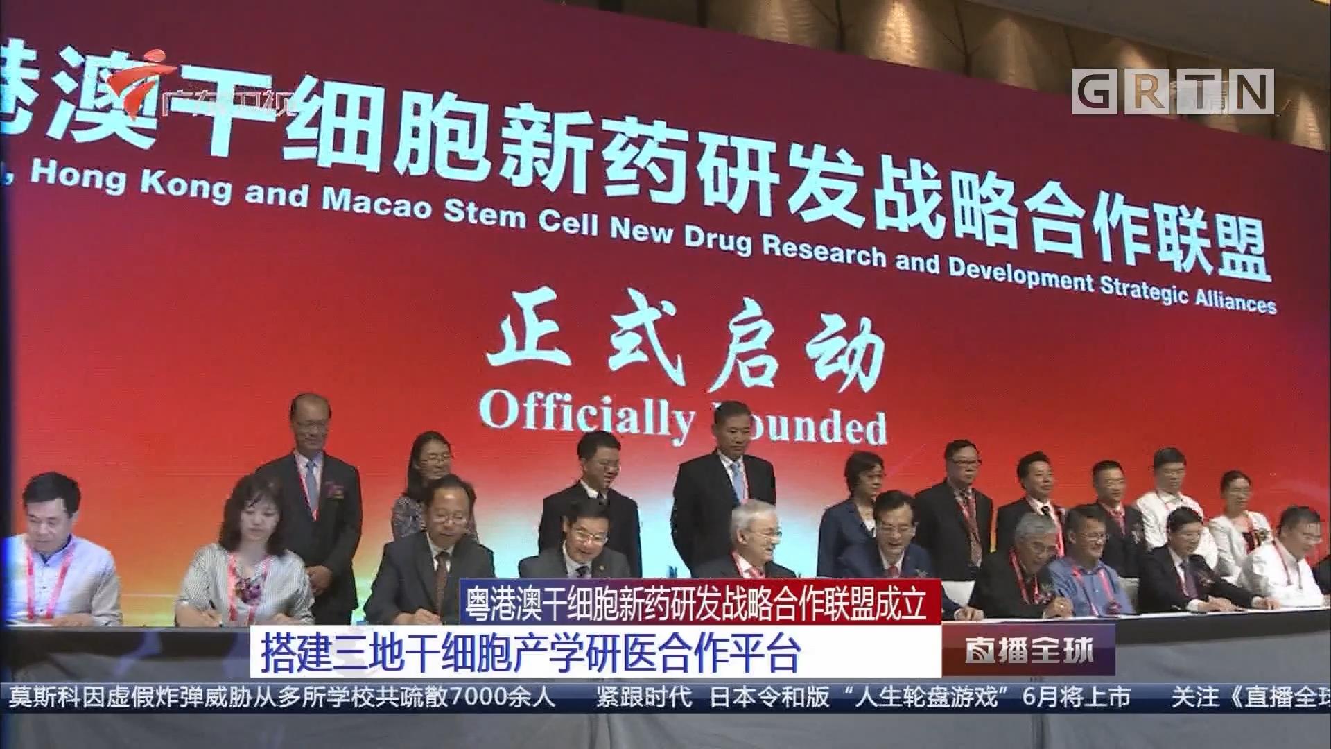 粤港澳干细胞新药研发战略合作联盟成立 搭建三地干细胞产学研医合作平台