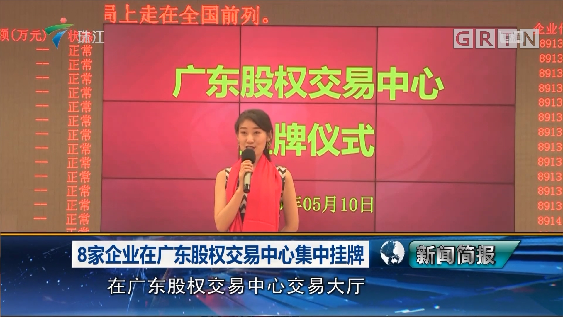 8家企业在广东股权交易中心集中挂牌
