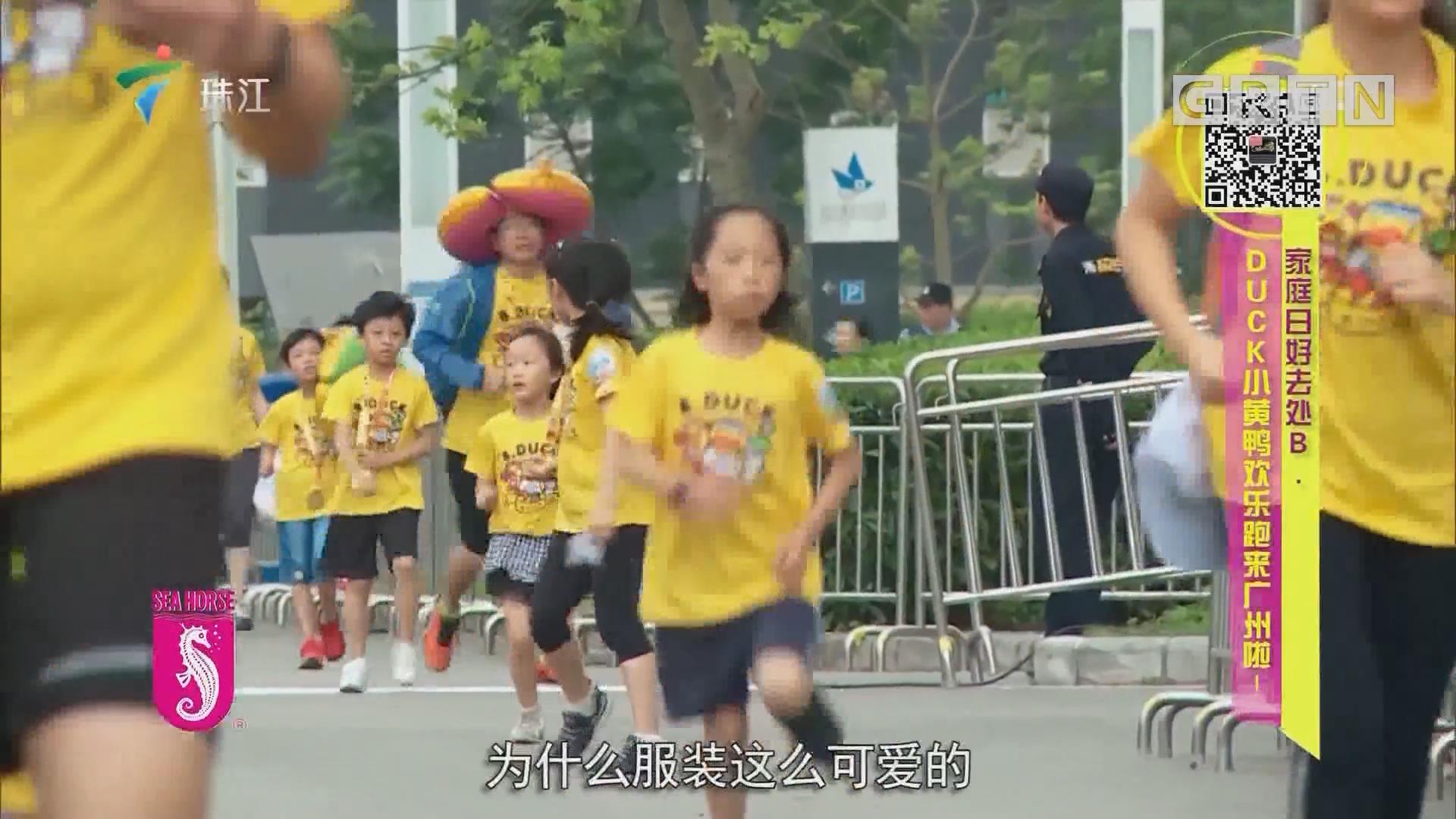 家庭日好去处B·DUCK小黄鸭欢乐跑来广州啦!