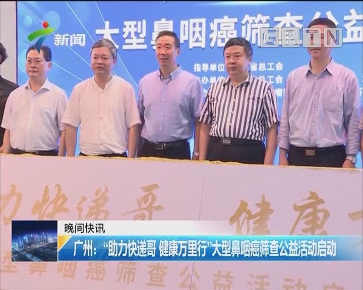 """广州:""""助力快递哥 健康万里行""""大型鼻咽癌筛查公益活动启动"""