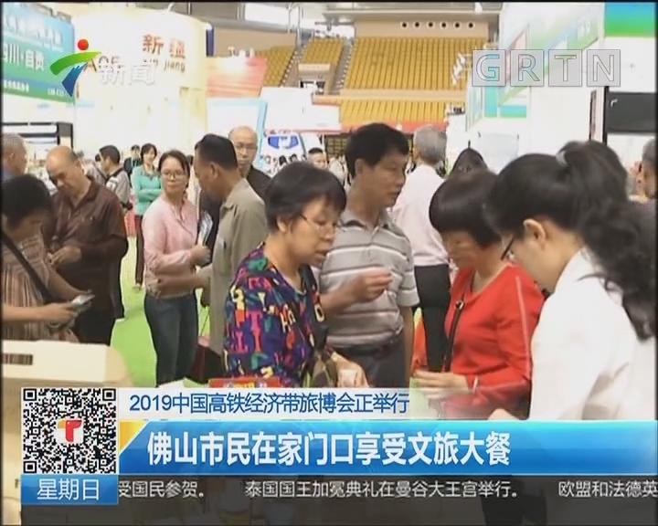 2019中国高铁经济带旅博会正举行:佛山市民在家门口享受文旅大餐