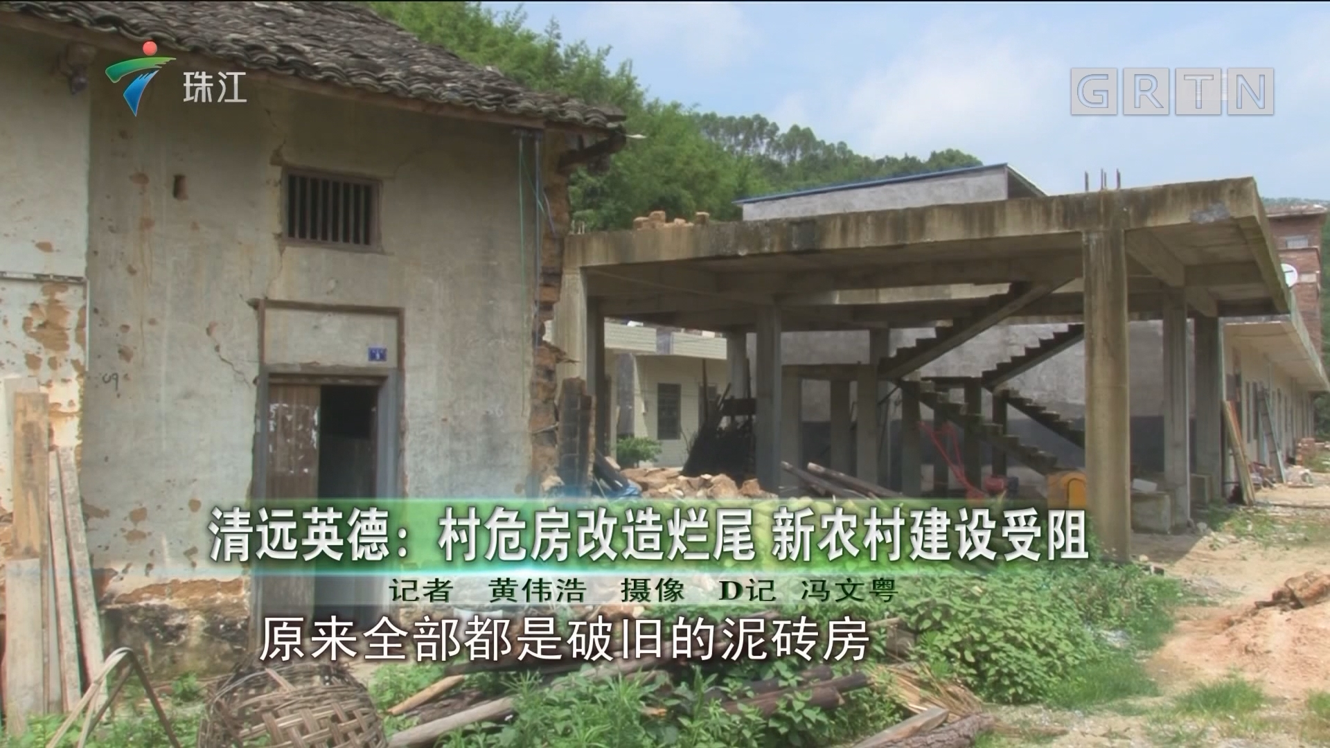 清远英德:村危房改造烂尾 新农村建设受阻