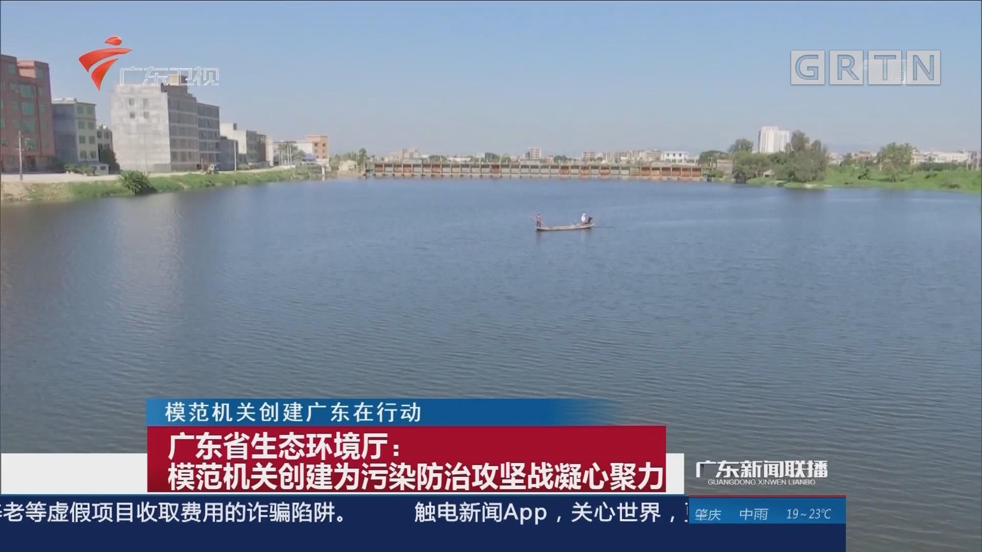 广东省生态环境厅:模范机关创建为污染防治攻坚战凝心聚力