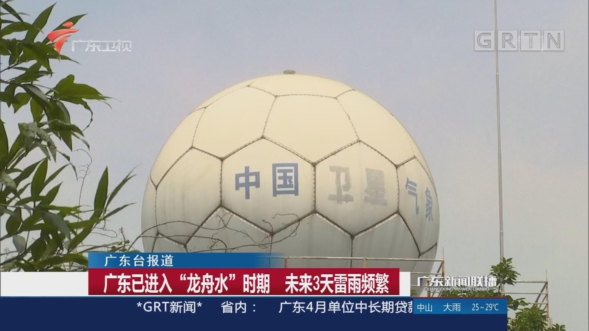 """广东已进入""""龙舟水""""时期 未来3天雷雨频繁"""
