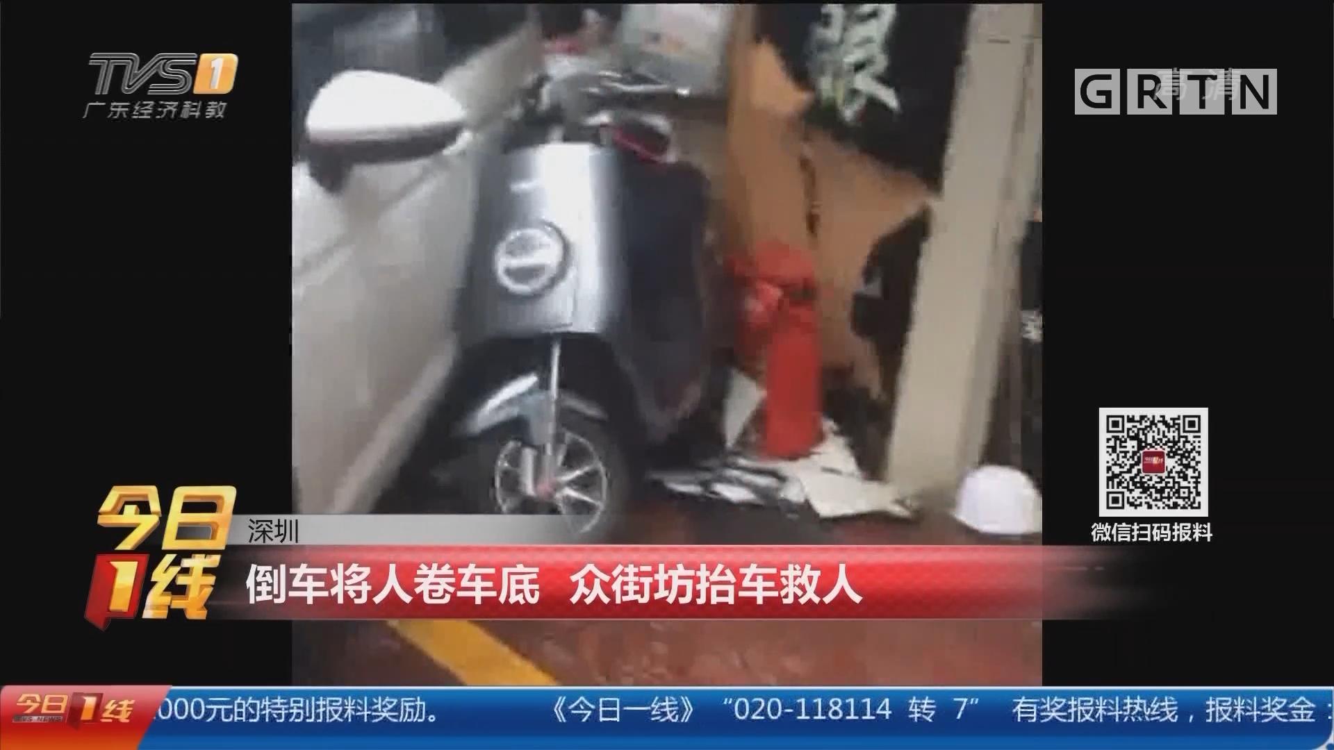 深圳:倒车将人卷车底 众街坊抬车救人