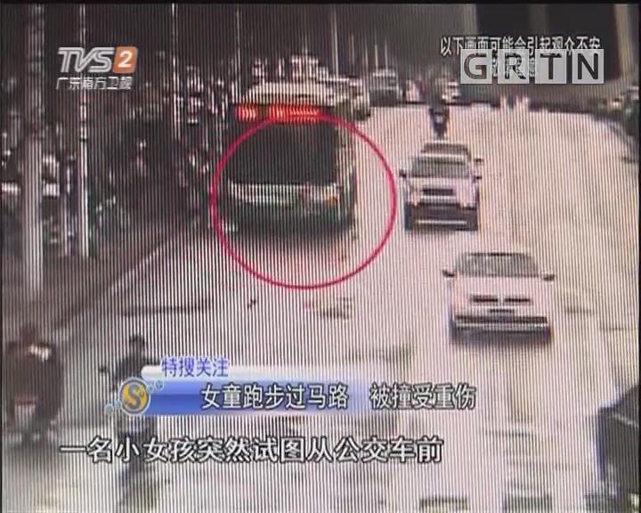 女童跑步过马路 被撞受重伤