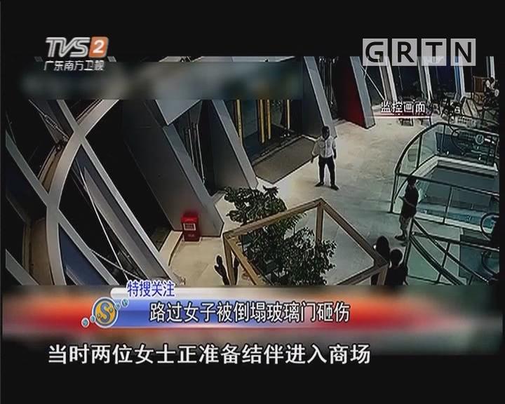 路过女子被倒塌玻璃门砸伤