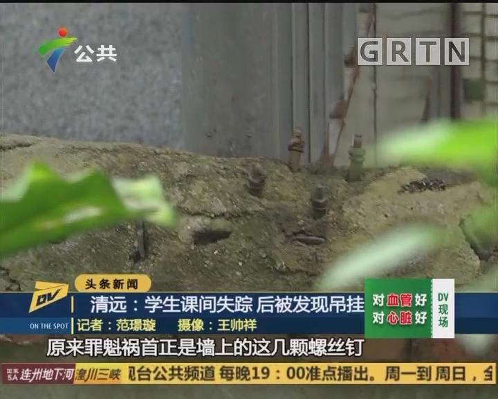 清远:学生课间失踪 后被发现吊挂围墙外